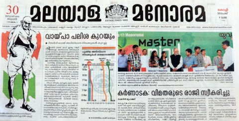 Malayalam script , another Dravidian language, seen here on a newspaper in neighboring state of Kerala
