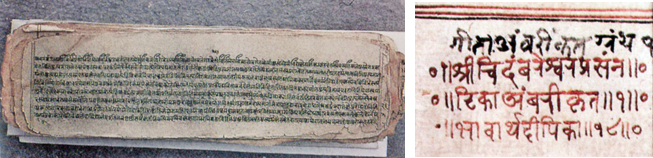 Bhamati (1468) the oldest paper manuscript in the collection is in palm leaf proportions. (r) A sample of Marathi script, one of the 11 scripts in the library collection.