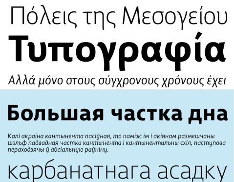 Greek cyrilic