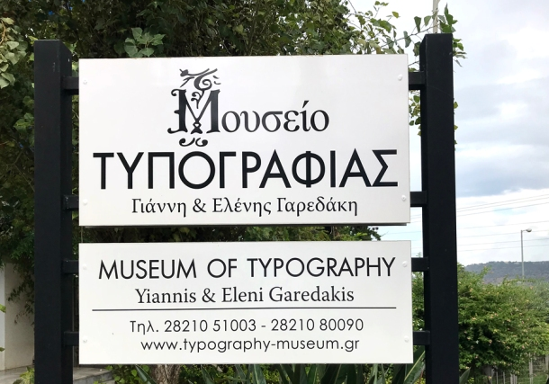 Type Museum Sign